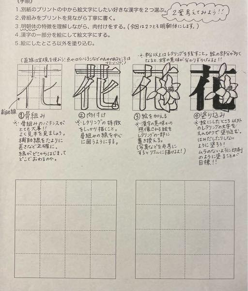 """学校の宿題です。 絵のセンス無さすぎるので得意な人、 明朝体で書いて欲しいです。 (写真添付お願いします ) 漢字は """" 桜 """" と """" 蝶 """" でお願いします!"""