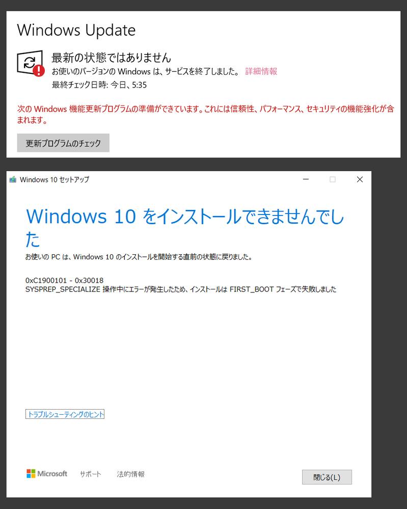 windows10のバージョンを最新に更新できません。 ここ最近、ずっとwindowsの更新をするも失敗しており、 ついに現在使用しているバージョンがサービス終了してしまいました。(添付画像:上) 「Windows Update」の「更新プログラムのチェック」から更新しようとしてももちろんダメで、 Microsoft社の下記のページの「今すぐアップデート」や「ツールを今すぐダウンロード」からダウンロードしたものを使用しても更新に失敗します。(添付画像:下) https://www.microsoft.com/ja-jp/software-download/windows10 どなたかご存じの方、更新方法をご教示いただけますと幸いです。 ●補足情報● Windowsの仕様 エディション:Windows 10 Home バージョン:1909 以上です。 さらに補足情報が必要でしたら記載します。 よろしくお願いいたします。