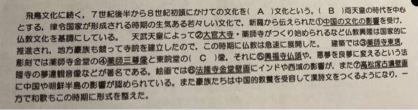 こんにちは。テスト勉強中なのですが、この日本史のプリントの答えが渡されていないので解答をお願いします。間違ってても大丈夫です。歴史日本史得意な方得意じゃない方でもおkです。