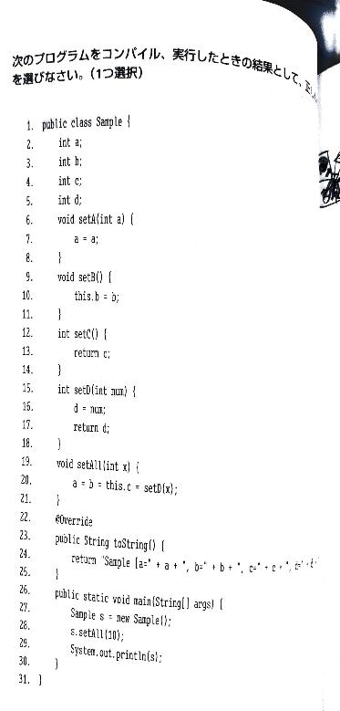 Javaのわからない問題があります この問題でtoStringメソッドが動作する理由がわからないです。どこのコードが動作する理由ですか?
