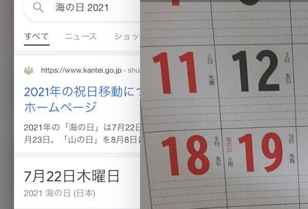 今年の海の日カレンダーによって19日のと22日のがあるんですけどどういう事ですか