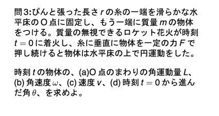 写真の(d)なのですが、答えが Ft^2/2mr となります。 解説を見ると、θはωを積分したものだとあったのですが、θ=ωtで計算すると答えが違ってきます。 何故違うのでしょうか?