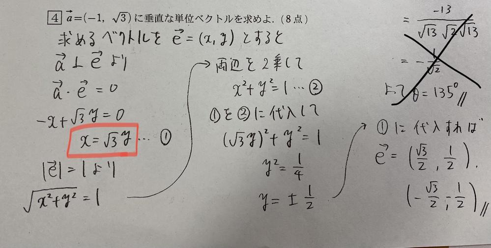 数Bのベクトルの垂直に関する問題なのですが、黒のバッテンは違う問題の答えです。 数Bのベクトルの垂直に関する問題なのですが、黒のバッテンは違う問題の答えです。 赤のマーカーで囲ってあるところはx=でも、y=でもどちらでもいいんですよね?! 私は解答(x=のやつ)じゃなくてy=の方で計算したら答えがxとy逆になってしまいました ってことはこの手の問題はx=じゃないとだめなのですか? この手の問題を解いてみた際ほぼほぼの問題がy=で解かれていたのですが… よく分からないので教えて欲しいです。 あと少しでテストなので早めにお願いします