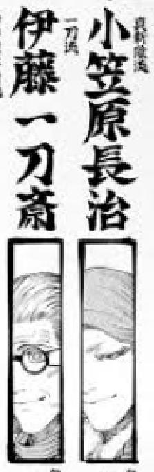 歴史上の人物で伊藤一刀斎と小笠原長治が戦ったらどちらが勝つと思いますか?
