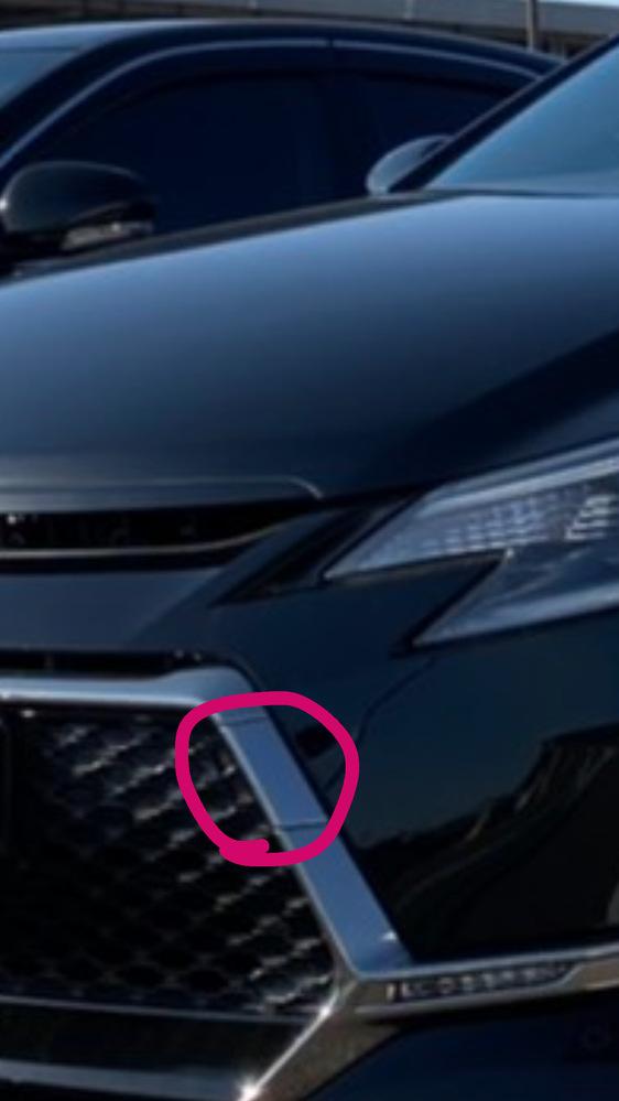 画像の丸の部分の名前が知りたいのですがわかる方いますか? マークx G'sのフロントバンパーの左側のサイドモールの上に付いているメッキの部分です。 上のメッキと下のメッキを繋いでるところです。 紛失したので探してます。