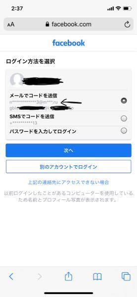 至急お願いします! Facebookのアカウントでログインしているコミックサイトがあるのですが、 先程そのサイトにログインしようとしてFacebookのアカウントを入力しました。(いつもiPhoneの自動入力機能を使っているので間違ってはないと思います。) いつもはログイン出来るのですが今回はログイン出来ず、、 変更してないのに、以前のパスワードが入力されました。とでました。 とりあえず、パスワード変更するために、 下にあった「パスワードを忘れた場合」を押し、 メールにコードを送信したのですが、送られてきたメールにはコードが書かれていませんでした。 何回か送信しても全部同じ結果に、、、。 何回も送信していたら、そのコードを送信しているメールアドレスが2つあることに気づきました。 しかも、そのうちの1つは私のではなく知らないアドレスです。(画像の矢印の方) これって乗っ取られてます?よね? もしそうなのであれば、どうすればいいのでしょうか。