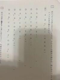 漢文の返り点がついた分の写真の問題の答えを教えて頂きたいです。 やり方が全く分かりません(; ;)