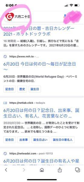 なんの祝日でもないのにGoogleがハートなんですけどこれなんですか?