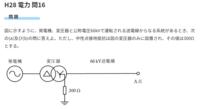 電験三種 電力、地絡電流の等価回路について  電験3種 H28 電力 問16について https://yaku-tik.com/denken/h28-d16/  等価回路を描く際 (a)一線地絡・・・接地抵抗300Ωを描く、電源は66k/√3 (b)三相短絡・・・接地抵抗300Ωを描かない、電圧は√3*66k となるんですが、こういう違いが出てくる理由・考え方がわかりません。...