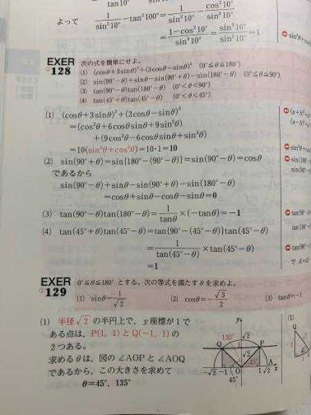 数学1a 三角比 チャート式の解説について tan(45+θ)tan(45-θ)=tan{90-(45-θ)}tan(45-θ) tan(45+θ)が なぜ90-(45-θ) でプラスがマイナスになっているのか理解できず…どなたか解説か、解法を教えていただきたいです 問題(4)です