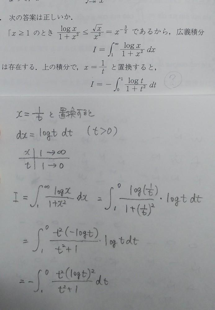 大学数学 積分の問題です。 写真の説明文の通り、 x=1/t と置いて計算すると、 出てくる答えが、違っているのですが 何か間違えていますか? よろしくお願いします。