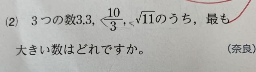 (2)解説お願いします。 何故答えが√11でないんですか?