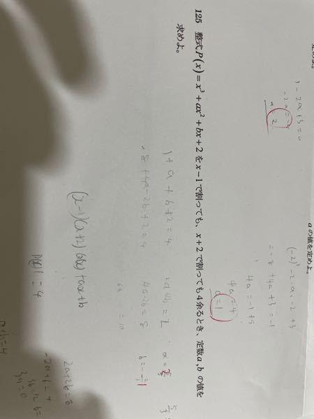 高校数学です。この問題の解き方を教えていただけますか?