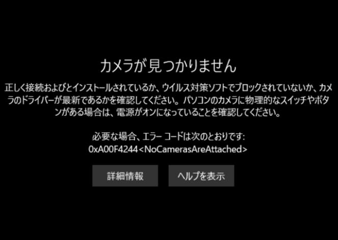 """Windows10でカメラが使えなくなり、ググってみたところドライバーを再インストールする解決法があることを知り、 デバイスマネージャーから一度アンインストールしました。 とあるサイトの説明ではパソコンを再起動すれば自動的にドライバーがインストールされると書いていたのですが、カメラのアプリを開いてもインストールされず、カメラが使えない状態が続いています。 ちなみにパソコンはアップデート済みで最新の状態で、カメラの設定にて""""デバイスのカメラへのアクセス""""は全てオンになっています。そしてドライバーをアンインストールする前、ドライバーの更新がされていることも確認済みです。 どうすればいいでしょうか..."""