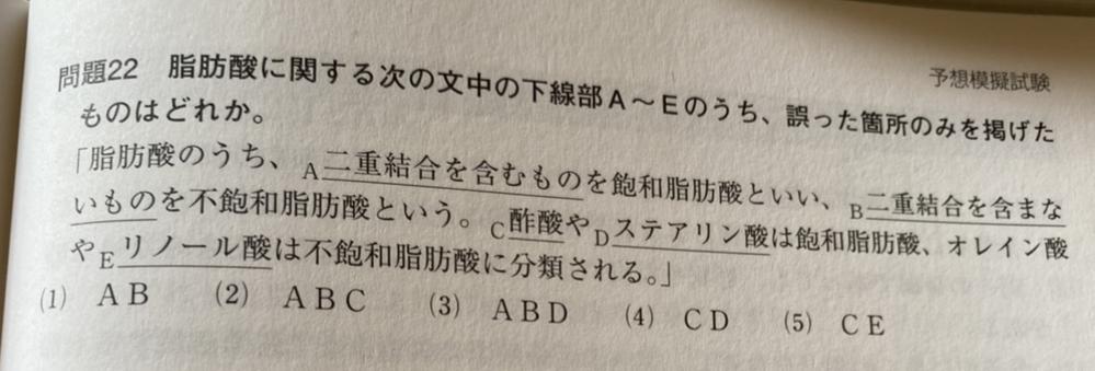危険物甲種の問題で、「酢酸」を「飽和脂肪酸」に分類しているものがあるのですが、これっておかしくないですか? こたえは⑴です。 納得いかん
