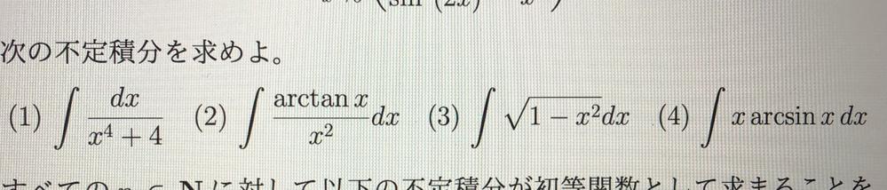 どなたか不定積分を解いて頂けないでしょうか、、。 申し訳ないのですが、↓の4つの問題を解説をして頂けると幸いです。 よろしくお願いいたします(>_<)