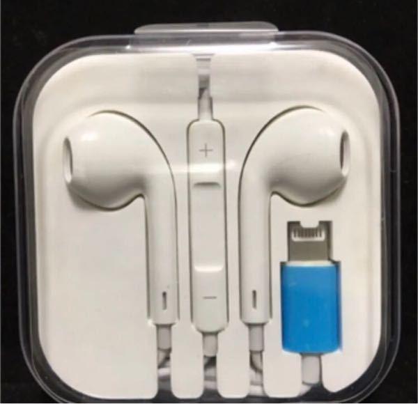 充電器の所にぶっ刺して聞くBluetoothを使わない イヤホンってなんて言うんですか、どこで買えますか。 iPhone8を買って一緒に着いてくるやつです。 私はワイヤレスイヤホンだけがBluetooth使用でのイヤホンかと思ったのですが、 イヤホンを繋げて&Bluetooth使用のイヤホンって なんのメリットあるん? 機会…?イヤホンとかそういうのは全く詳しくないので分かりませんし説明不足ですが、教えて欲しいです。