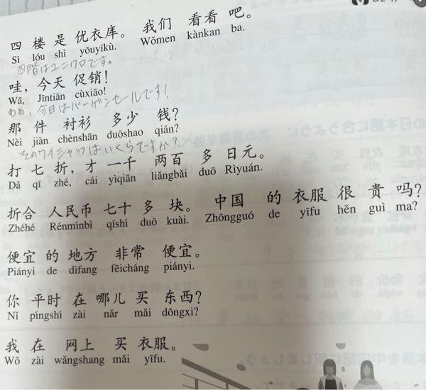 中国語です!翻訳お願いします!