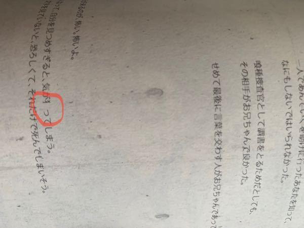 東京喰種の漫画で聞きたいことがあります。 reの4巻なんですけど写真の「狂」という字の王の字が抜けているのですがこれが正常なんでしょうか? 笛口雛実のコクリアに収監された時のことについてが書かれているところです。ページの間にちょくちょく入ってるやつです もし持ってる漫画とかで確認できる人いたら教えてほしいです!お願いします