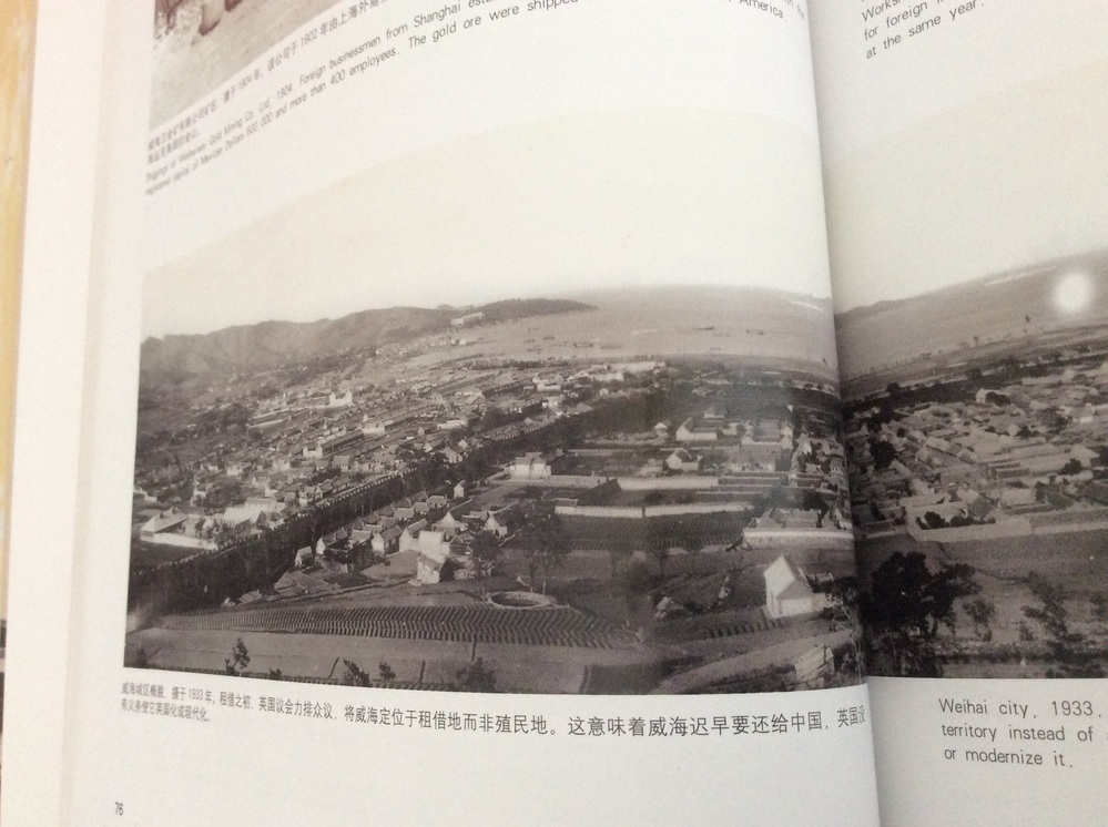 Weihai city , 1933. At the beginning of the lease , the British Parliament , overriding all objections, decided to occupy Weihai as a leased territory instead of a colony . It means that Weihai would be returned to China sooner or later and Britain had no obligations to westernize or modernize it. この文章を日本語で翻訳して欲しいです、宜しくお願いします。