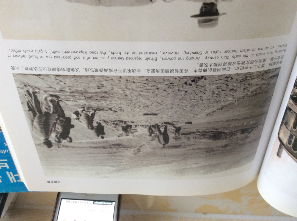 Building new roads in the early 20th century. Among the powers , Britain regarded Germany as her ally and promised not to build railway at Weihai, so as not to affect German rights in Shangdong. However, restricted by the funds , the road improvement didn't gain much either.