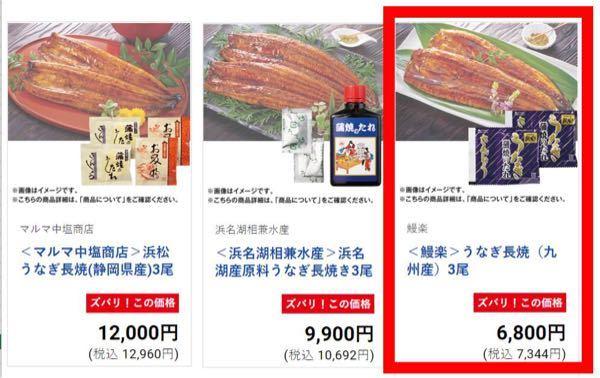 九州産のウナギ(画像赤枠)が静岡産に比べて非常に安いのは、美味しくないからですか???