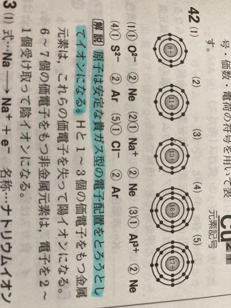 高校化学の問題です。電子配置を書く問題なんですが、解説をみたところ、酸素の電子が多いように思います。酸素の電子の数は8個だと思うのですが、写真では10個の電子に囲まれています、どうして多くなっているのか 押してえ欲しいです。