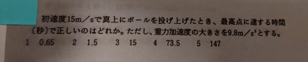この問題の解き方を教えて下さい。 投げ上げの公式に当てはめてみたのですが分からなくなりまして お願いします。