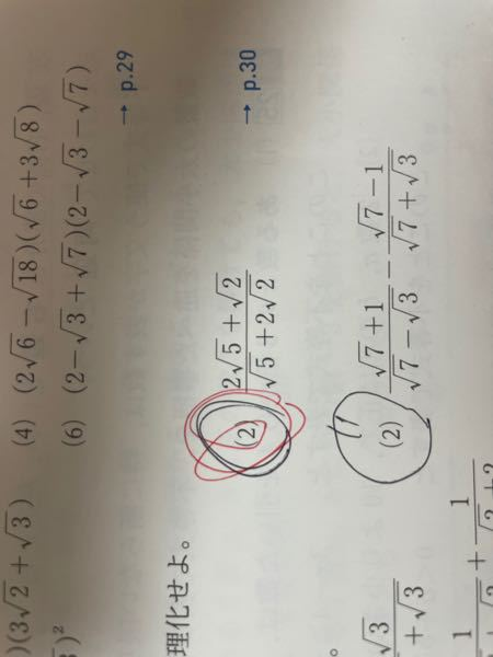(2)の有理化の仕方教えてください