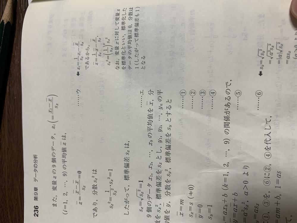 分散Sz^2のことですがなぜそのように変換できるのかさっぱりわかりません。 解説お願いします