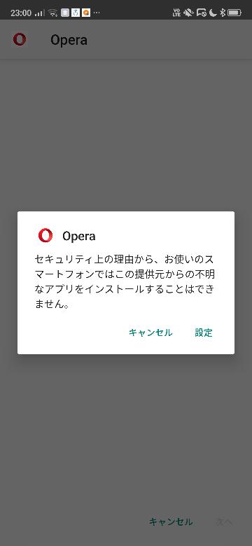 OPPO社のスマートフォンを使っていて、元から入っていたOperaというアプリがなんか変です。ChromeやSafariのような検索アプリです。 さっきもYahoo知恵袋を見ていたらポップアップで「Operaの最新版がインストール可能になりました」と表示され、インストールを押すと以下の画面になりました。Operaは私になにかしたいんでしょうか。