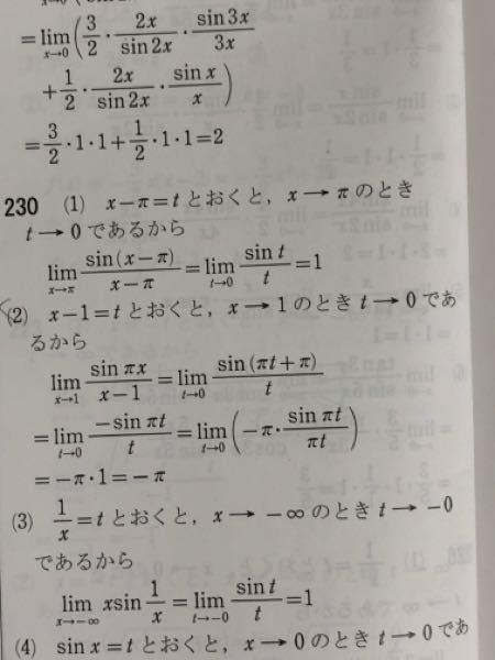 230の(2)なんですが、急になぜ-sinπtになるのでしょうか?