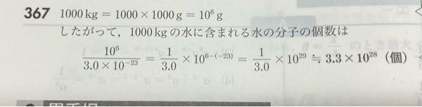 【高校数学 高2 数学Ⅱ】 問題文 水の分子1個の質量は約3.0×10^-23 gである 1tの水におよそ何個の水分子が含まれているか。 この問題なのですがなぜこの立式になるか分かりません どなたか分かりやすく解説お願いします