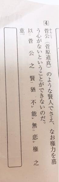 大至急!高校生漢文、累加の問題です! 写真の問題の答えを教えてください。 口語訳を参考にして書き下し文にする問題です。 よろしくお願い致します!