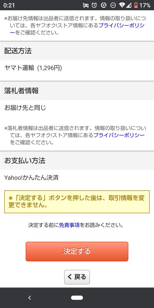 至急お願いします!(´。・д人) ヤフオクで1円スタートオークション落札したのですが、ストアクーポンをいつ使うか分かりません…… この画面で決定した後で大丈夫なんでしょうか? 見た感じどこにもクーポン使用画面が出ていなくて…… よろしくお願いします。