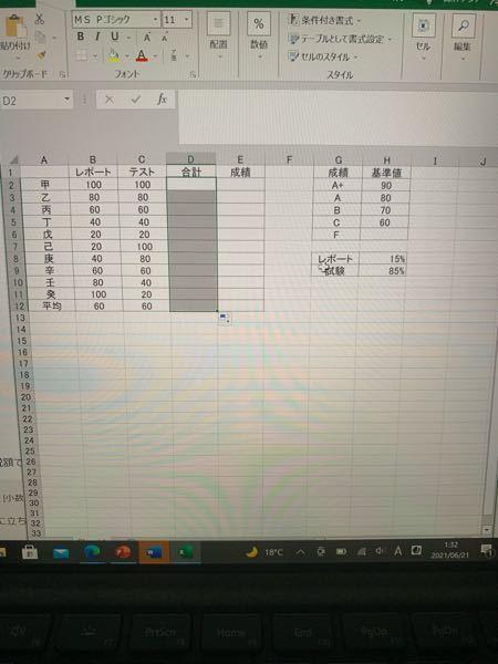Excelに関する質問です。 写真のD2からD12に、H8、H9を反映させた合計点を記入 したいのですが、やり方が分かりません。どなたか教えて ください。