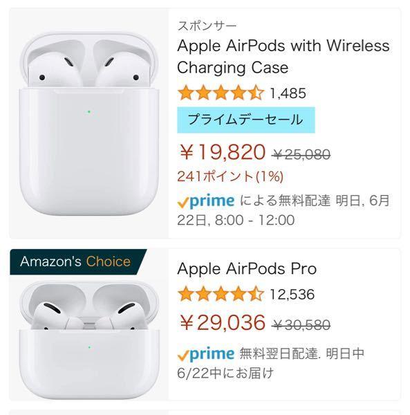 AirPodsProが欲しいのですが、上と下の違いはなんてしょうか?