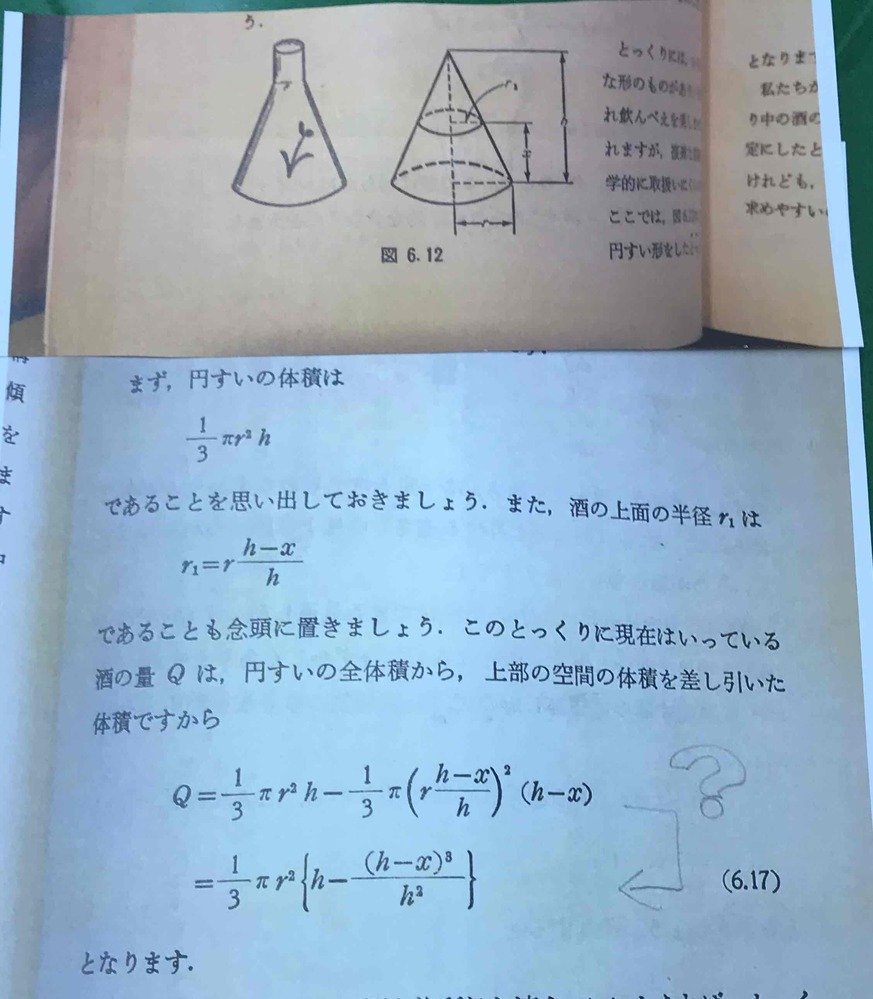 円錐台の体積を求める問題です。この本では相似比を使わないで求めています。 ?の部分がわからないので、ご教授いただきますようお願いいたします。