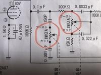 トーンコントロール回路の可変抵抗についての質問です。 トーンコントロール付き真空管ラインアンプキットを入手したのですが、赤丸印のVRをキットに付属している物より、高品質の物に交換したいと考えています。  ところが、1MΩで高品質の物は、なかなか入手できませんし、アンプのボリュームなどは、100kΩより50kΩの方が音が良いと聞きますので、この1MΩのVR値を10分の1の100kΩに変えた...