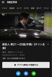 Abematvの韓国ドラマを全話無料で視聴する方法を教えてください。例えば昨日放送された『被告人』21-25話はあと5日無料視聴できると記載されていますが、無料なのは1-3話のみで他は全てプレミアムになっており無料で は見れません。
