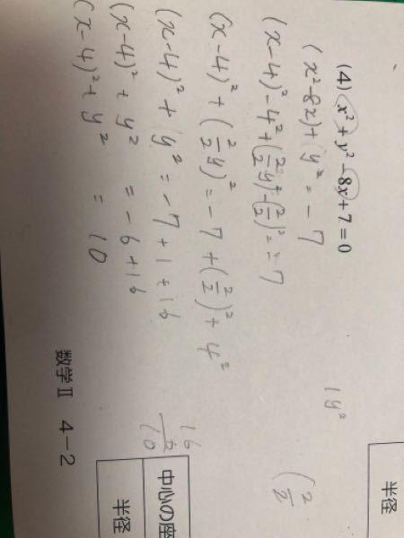 数II 円の中心の座標と半径 y^2 のとこからよく分かんないです。 一から教えてください