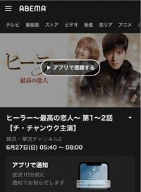 Abematvの韓国ドラマを全話無料で視聴する方法を教えてください。6/27放送開始の『ヒーラー』を全話無料で視聴するにはどのようなタイミングで見ればいいですか?リアルタイムで見れない時間帯なのです。 放送から何日間無料で見れるのでしょうか?