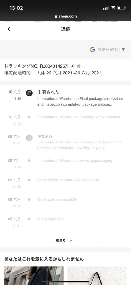6月8日にsheinで服を購入して 6月10日に出荷されたまま動きません。 知恵袋で調べたところ 出荷されてから香港ポストが受付するまで 時間がかかるとのことですが 10日以上も待たされている人が他にいなかったので不安になりました… 17trackや、parcelなどのサイトで 追跡もしましたが、すべて同じです… 日本郵政のサイトではまだ反映されていませんでした。 配達想定日にはもちろん間に合いませんよね…?? 自分より後に購入、出荷された方がみなさん 届いているのでもやもやしています。
