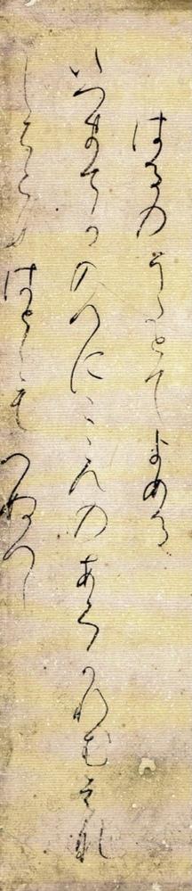 【至急】変体仮名について(高野切) 画像のもの、読める方助けてください!