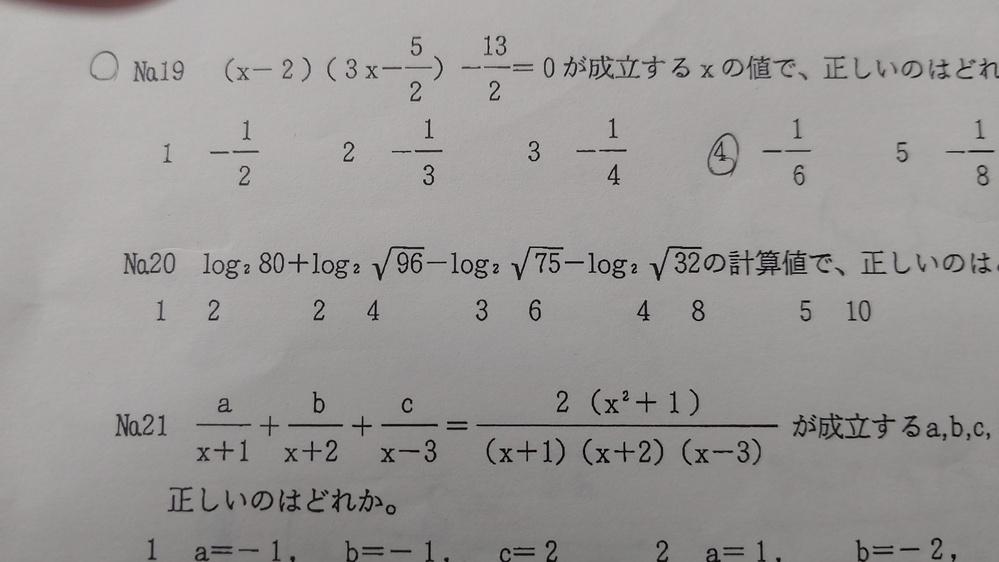 数学の対数の問題で困ってます、どなたか解説お願いします! No.20です