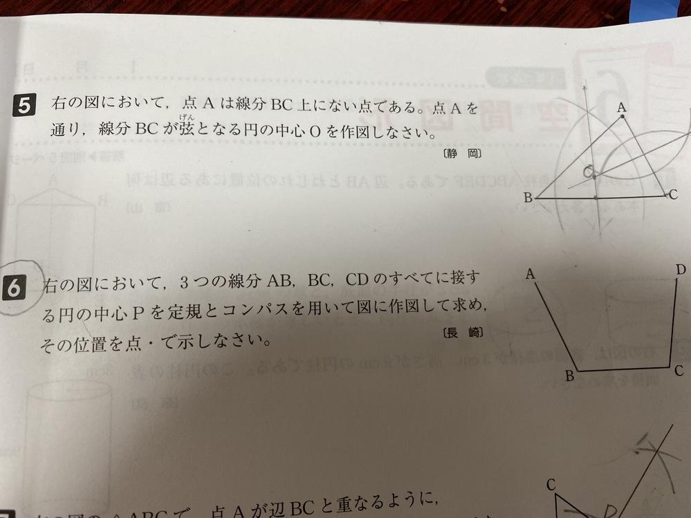 こんばんわー 中1の子供から、添付問6の図形問題を質問されて、 答えはわかるのですが、説明できません。 合同を使って証明すると思いますが、 うまく説明できません。 どなたかHELPしていただけませんか?