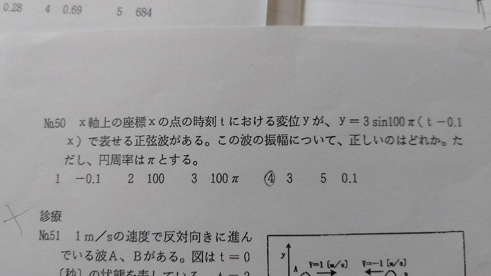 物理の問題です、答えは4ですか?