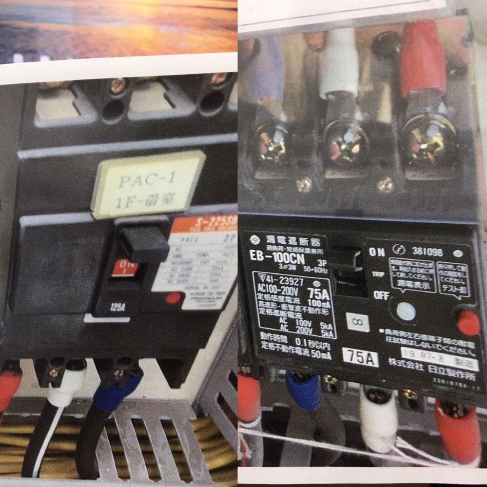 【電気工事・漏電ブレーカー・配線用遮断器・電気工事士】 電気工事業界の皆様方に質問させて頂きます。 添付の写真は現場の空調設備のブレーカーです。 以下質問とさせて頂きます。 Q1,写真左のブレーカーは赤いマルのボタンが1つ、右のブレーカーは白いボタンが1つで赤いボタンが1つです。このブレーカーは両方とも漏電ブレーカーですか?配線用遮断器と漏電ブレーカーの見分け方を知りたいです。 Q2,赤いボタンと白いボタンのは何の為にありますか?どんな時に押しますか? 以上となります。皆様どうぞ宜しくお願い申し上げます。