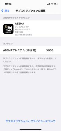 AbemaTVをサブスクリプションで解約したのにauかんたん決済でずっと請求が来ます。 どうしたらいいのでしょうか?