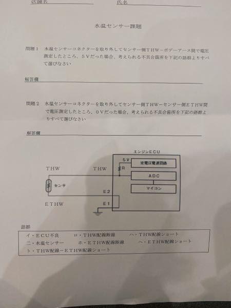 水温センサーの問題をやっているのですが分かりません。 診断の基本となるので詳しく教えていただける方いませんか?お願いします。